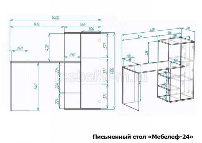 Письменный стол Мебелеф 24 размеры