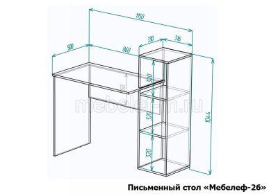 Письменный стол Мебелеф 26 размеры