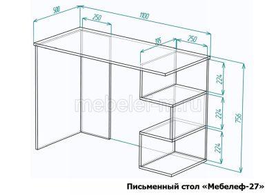 Письменный стол Мебелеф 27 размеры