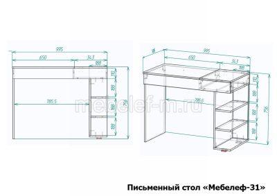 Письменный стол Мебелеф 31 размеры