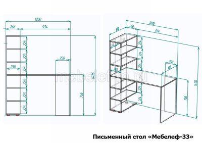 Письменный стол Мебелеф 33 размеры