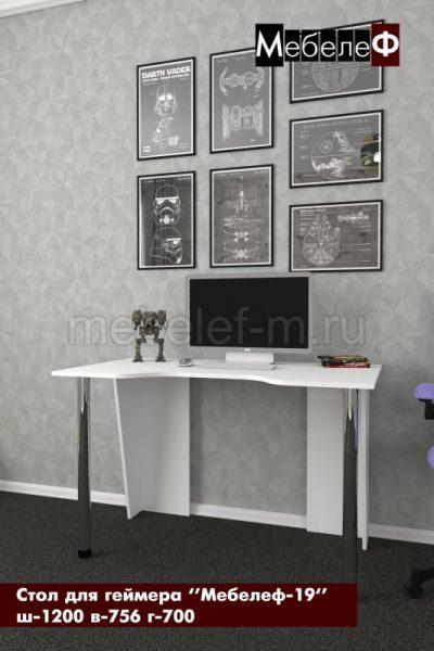 стол для геймеров Мебелеф 19 белый +