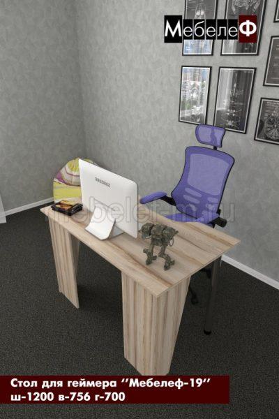 стол для геймеров Мебелеф 19 дезира светлая