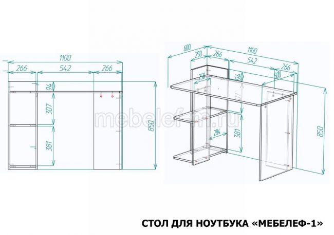 стол для ноутбука Мебелеф 1 размеры