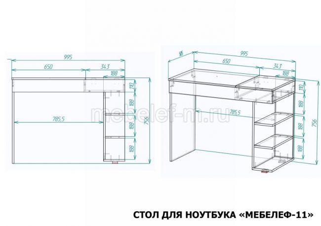 стол для ноутбука Мебелеф 11 размеры