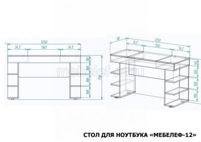 стол для ноутбука Мебелеф 12 размеры