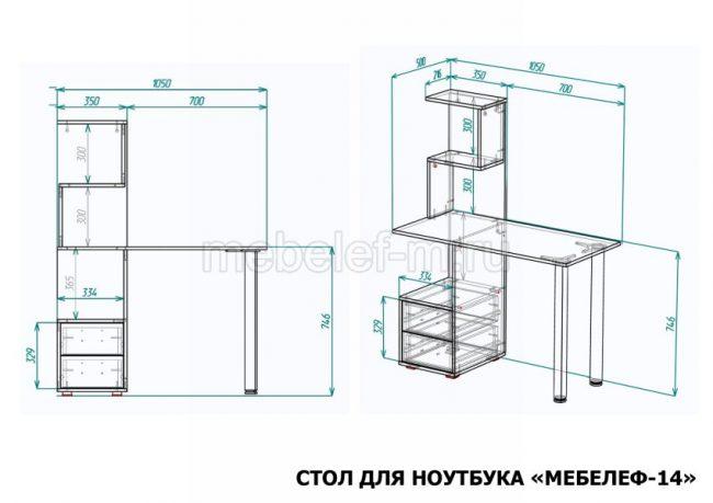 стол для ноутбука Мебелеф 14 размеры