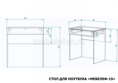 стол для ноутбука Мебелеф 15 размеры