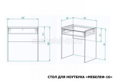 стол для ноутбука Мебелеф 16 размеры
