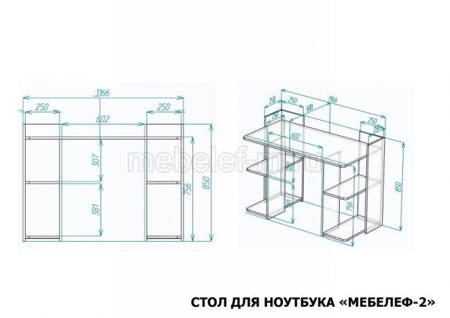 стол для ноутбука Мебелеф 2 размеры