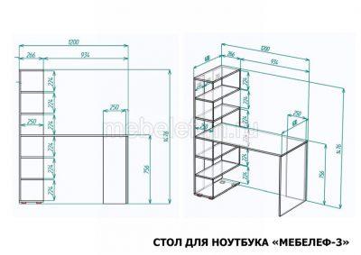 стол для ноутбука Мебелеф 3 размеры