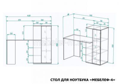 стол для ноутбука Мебелеф 4 размеры