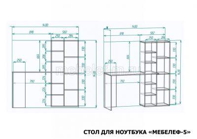 стол для ноутбука Мебелеф 5 размеры