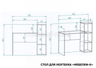 стол для ноутбука Мебелеф 6 размеры