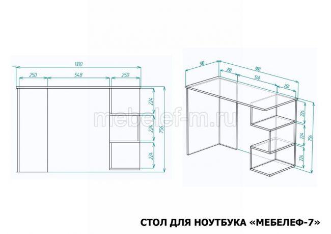стол для ноутбука Мебелеф 7 размеры