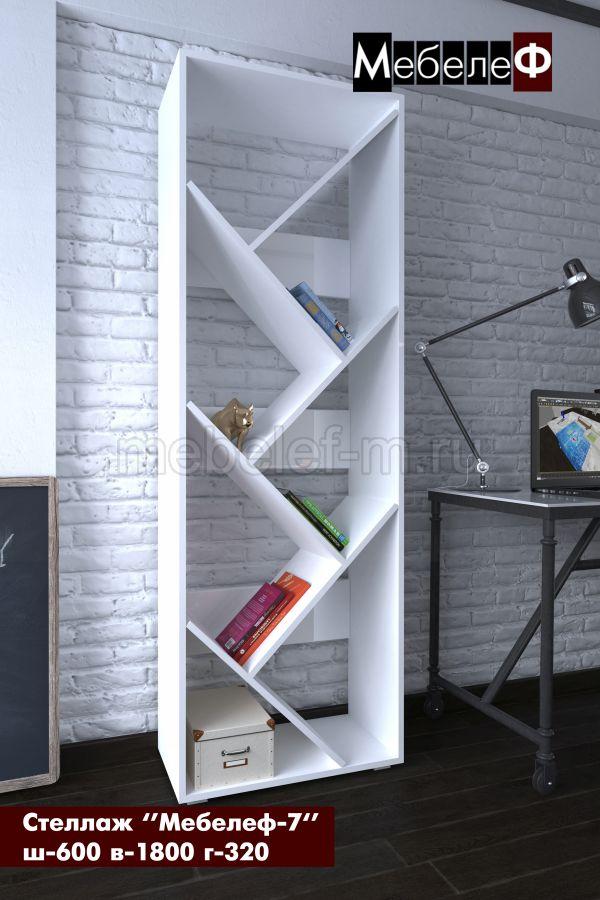 стеллаж Мебелеф 7 белый белый глянец