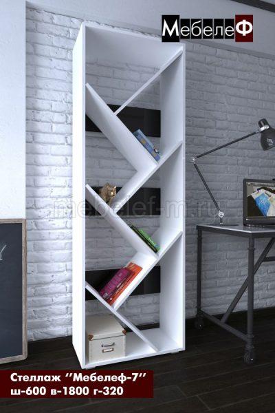 стеллаж Мебелеф 7 белый черный глянец